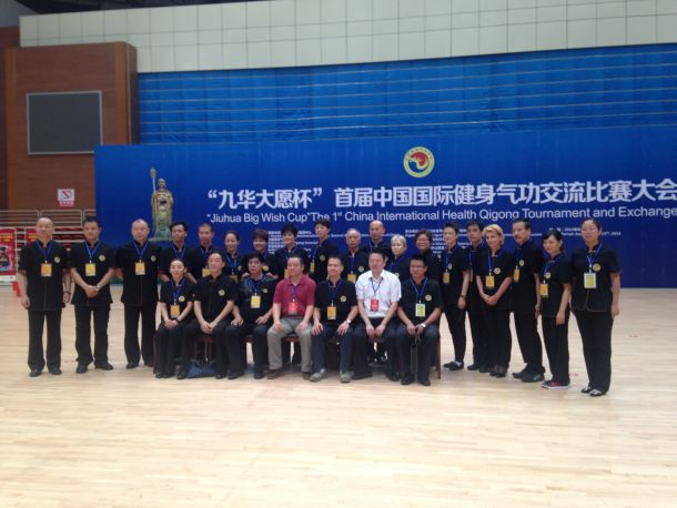 1st China International Health Qigong Tournament & Exchange