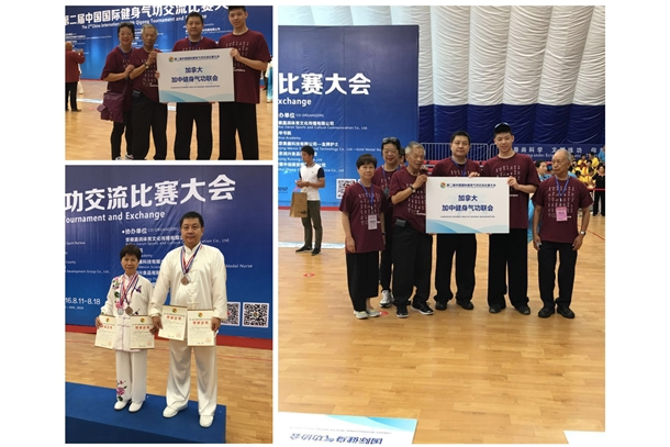 2nd China International Health Qigong Tournament & Exchange